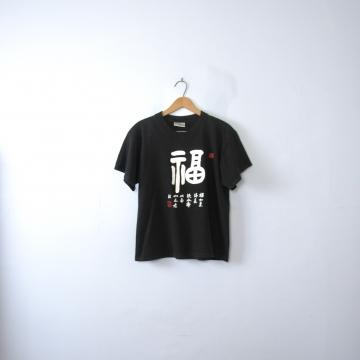 Vintage 90's graphic tee, black shirt with hanzi characters, size medium